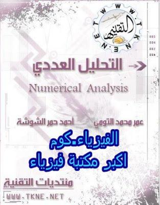 تحميل كتاب التحليل العددي pdf عمر محمد التومي
