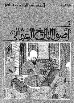 Download Book A Brief History Of The Ottoman 3