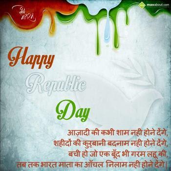 Republic Day SMS