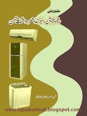 Refrigeration Air Conditioner & Washing Machine Courses Urdu Ebook