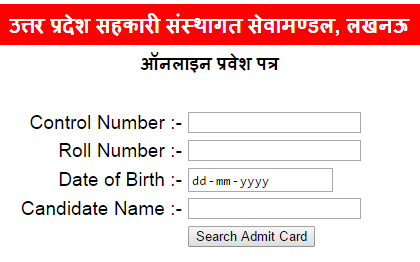 UP Seva Mandal admit card 2015