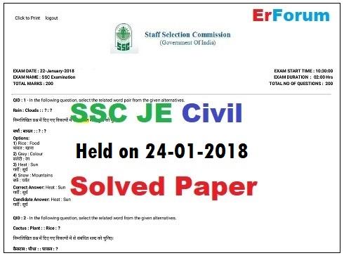 ssc-je-24-01-2018-paper