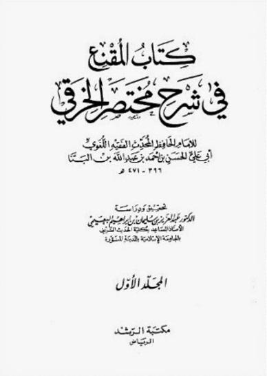 Download Kitab Fikih Hanbali, al-Muqni' Syarah Mukhtashar