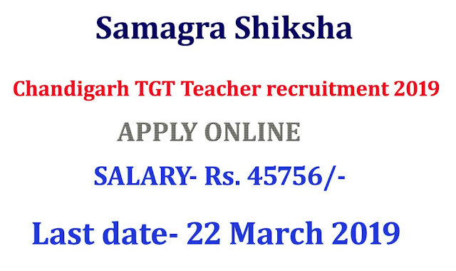 Chandigarh TGT teacher recruitment 2019 ,vacancy in chandigarh,teacher vacancy in central schools,chandigarh teacher vacancy 2019,latest jobs in chandigarh