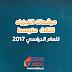 مرشحات مادة الفيزياء للصف الثالث متوسط 2017