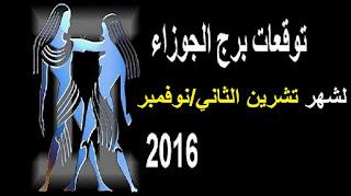 توقعات برج الجوزاء لشهر تشرين الثاني/ نوفمبر 2016