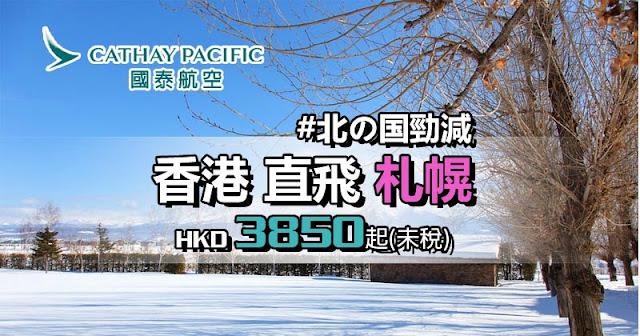 港航價坐國泰!香港直飛北海道 札幌 HK$3,850起,1月中前出發 - 國泰航空