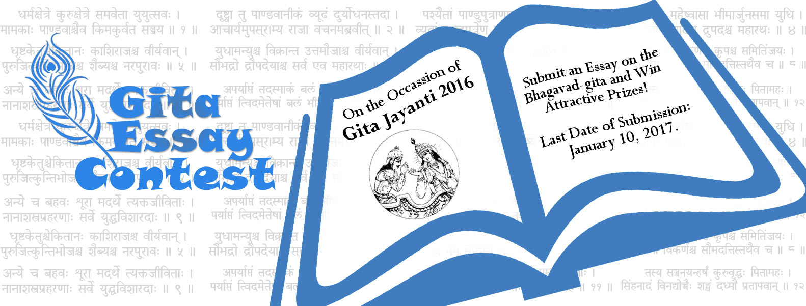 scholastic world gita essay contest international society for gita essay contest international society for krishna consciousness iskcon