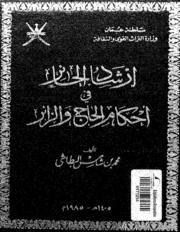 تحميل إرشاد الحائر في أحكام الحاج والزائر - حمد بن شامش البطاشي pdf ( فقه أباظي )