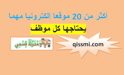 أكثر من 20 موقع إلكتروني مهم للموظفين