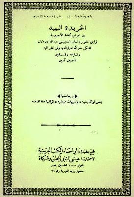 الخريدة البهية في اعراب الفاظ الآجرومية , pdf