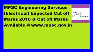 MPSC Engineering Services (Electrical) Expected Cut off Marks 2016 & Cut off Marks Available @ www.mpsc.gov.in