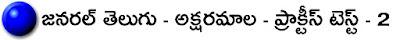 AP DSC | TS DSC GENERAL TELUGU AKSHARAMALA - 2