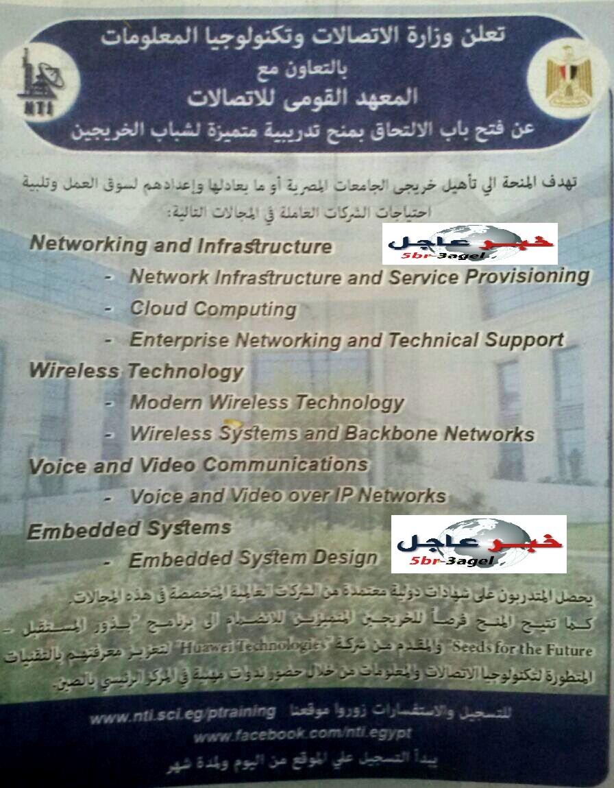 اعلان وزارة الاتصالات وتكنولوجيا المعلومات للشباب والتسجيل الكترونى لمدة شهر