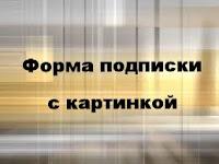 http://www.iozarabotke.ru/2015/08/kak-sdelat-formu-podpiski-s-kartinkoy.html