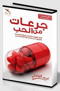 كتاب جرعات من الحب pdf - كريم الشاذلي