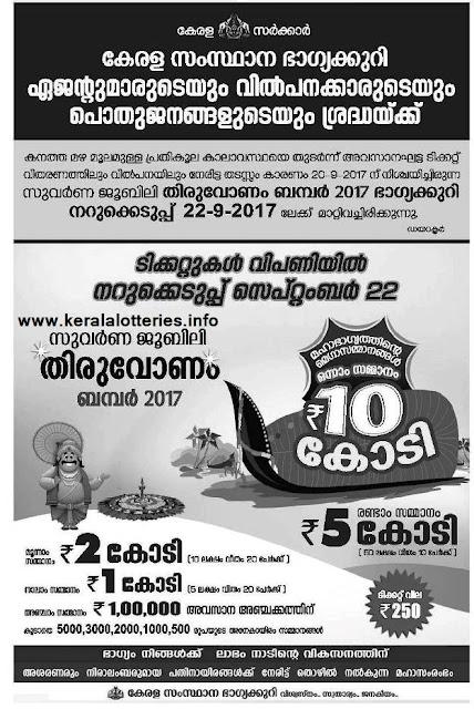 Thiruvonam Bumper - 2017 lottery postponed to 22.09.2017