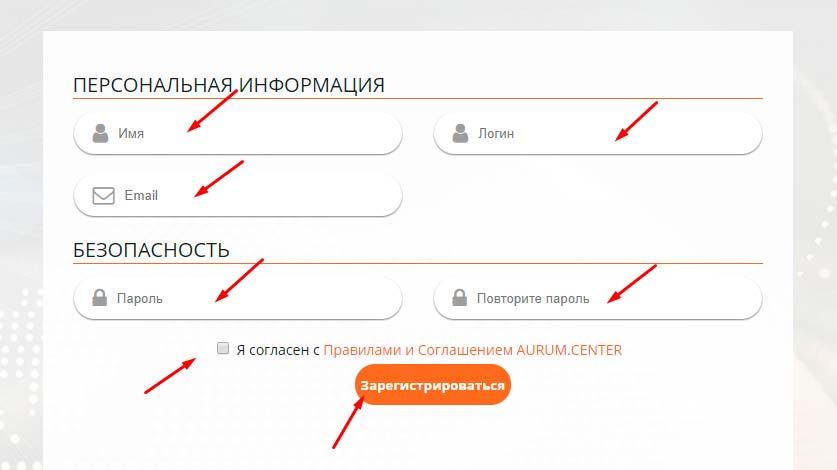 Регистрация в Aurum Center 2