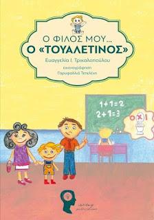 """Η Ευαγγελία Τρικαλοπούλου με τον """"Τουαλετίνο"""" στο 36ο Πανελλήνιο Φεστιβάλ Βιβλίου στην παραλία Λευκού Πύργου στη Θεσσαλονίκη."""