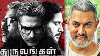 2016 Dec 30 – 2017 Jan 01 Chennai Box Office Reports