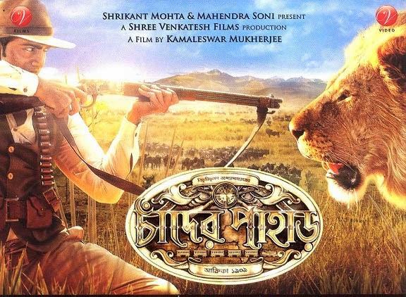 Chander pahar original sunday suspense mp3 download