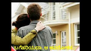 Kannada pics, new kannada kavanagalu,