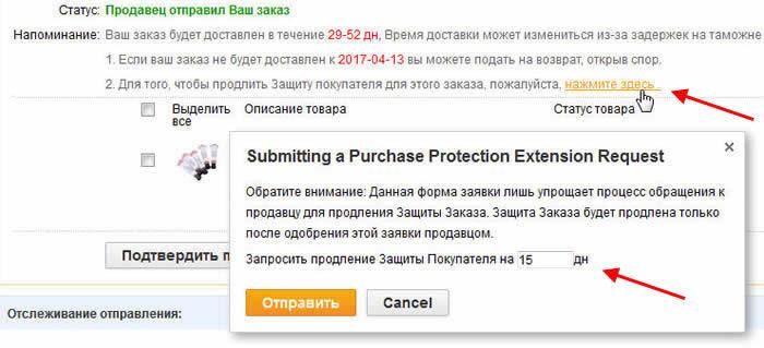 Продление защиты покупателя на AliExpress