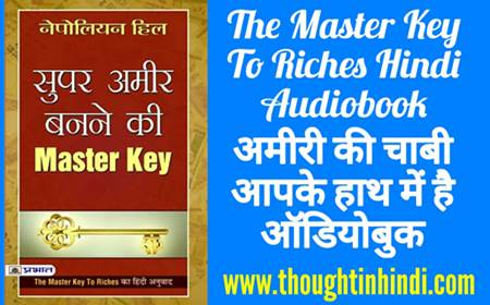 The Master Key To Riches in Hindi Audiobook