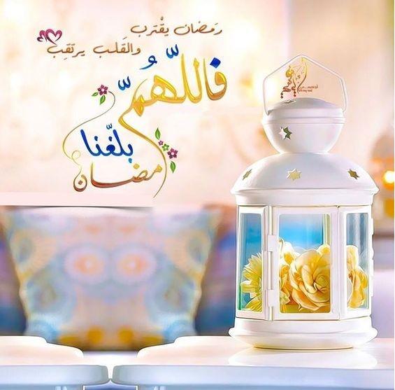 صور اللهم بلغنا رمضان جديدة وجميلة