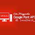 Cara Menggunakan Google Font API di Localhost