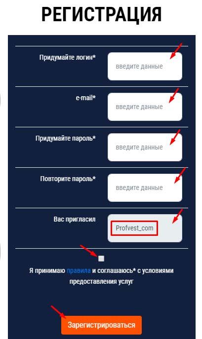 Регистрация в Fitinvest 2
