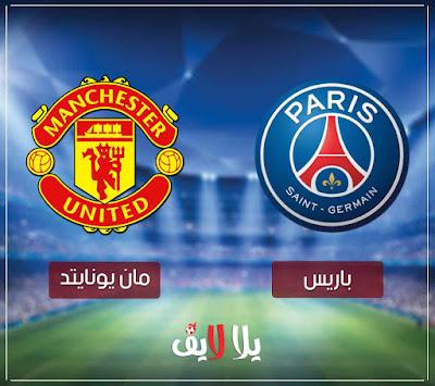 مشاهدة مباراة باريس سان جيرمان ومانشستر يونايتد بث مباشر اليوم