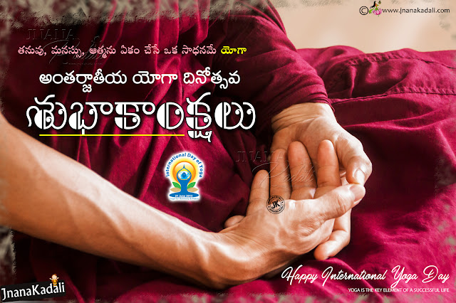 telugu yoga day quotes, best yoga hd wallpapers free download, nice telugu yoga day messages