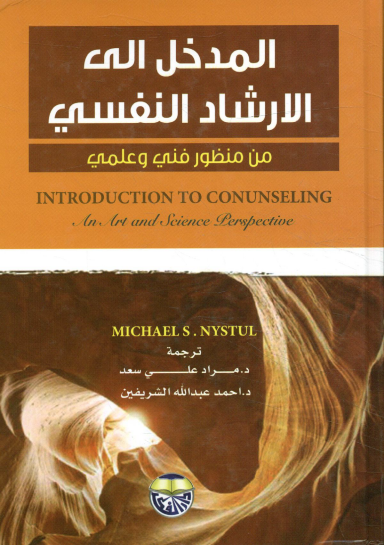 المدخل الى الارشاد النفسي من منظور فني وعلمي PDF
