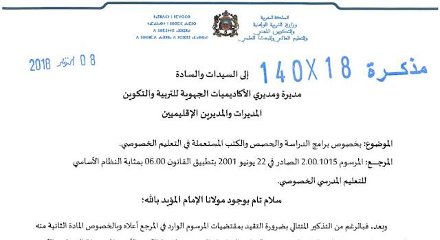 مذكرة وزارية رقم 18-140بخصوص برامج الدراسة والحصص والكتب المستعملة في التعليم الخصوصي