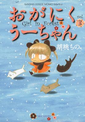 [Manga] おがにくうーちゃん 第01-03巻 [Oganiku Uchan Vol 01-03] Raw Download