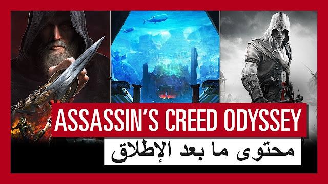 الإعلان عن تفاصيل ما بعد إطلاق لعبة Assassin's Creed Odyssey و محتويات رهيبة جدا قادمة ، لنتعرف عليها أكثر ..