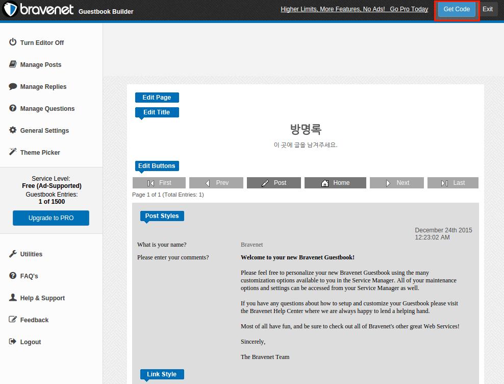 Bravenet Guestbook을 이용하여 Blogger 방명록 추가 방법 12. 생성 완료된 방명록의 코드를 얻기 위하여 Get Code 클릭