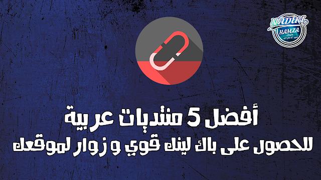أفضل 5 منتديات عربية للحصول على باك لينك قوي و زوار لموقعك