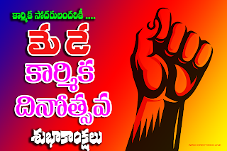 May Day Telugu lo... Karmika Sodharulandhariki... Prapancha Karmika Dinotsavam Subhakankshalu
