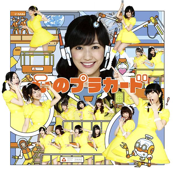 เนื้อเพลง+แปล AKB48 - 心のプラ...