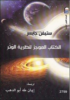 الكتاب الموجز لنظرية الوتر pdf، الجاذبية والثقوب السوداء، نظرية الوتر، ثنائيات الوتر، التماثل الفائق، كتب فيزياء كونية مترجمة إلى اللغة العربية
