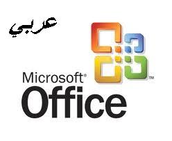 تحميل اوفيس 2007 عربي مجانا برابط واحد