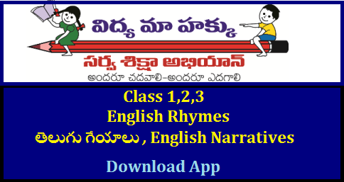 SSA English Telugu Primary Classes Rhymes and class 1 narratives Android App Download From Google Play Store English Rhymes as per New Text Books Sarva Shiksha Abhiyan prepared Primary English Audio Rhymes for Classes I II III Download Official Android App for Telugu and English Rhymes for Elementary level children and very useful for teachers to deal with the children. These Audio Android App fron Govt may useful to teachers in Telangana and Andhra Pradesh android-app-for-SCERT--SSA-english-telugu-Primary-classes-rhymes-download-google-play-store/2017/08/android-app-for-SCERT--SSA-english-telugu-Primary-classes-rhymes-download-google-play-store.html