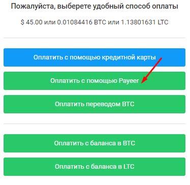 Создание депозита в Cryptouniverse 4