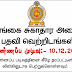 Ministry of Health - VACANCIES