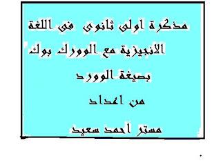 مذكرة اللغة الانجليزية للصف الاول الثانوى الترم الاول – مستر احمد سعيد