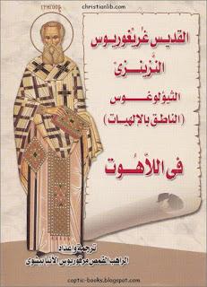 كتاب في اللاهوت للقديس غريغوريوس النزينزي