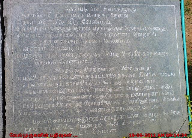 Uthiramerur Kalvettu details