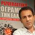 Ο Λαπαβίτσας για το πολιτειακό πραξικόπημα του Ματαρέλα... (video)